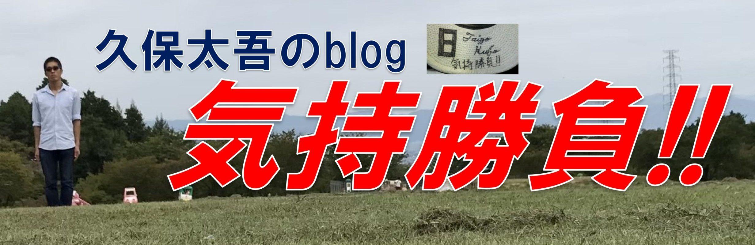 久保太吾のブログ「気持勝負」
