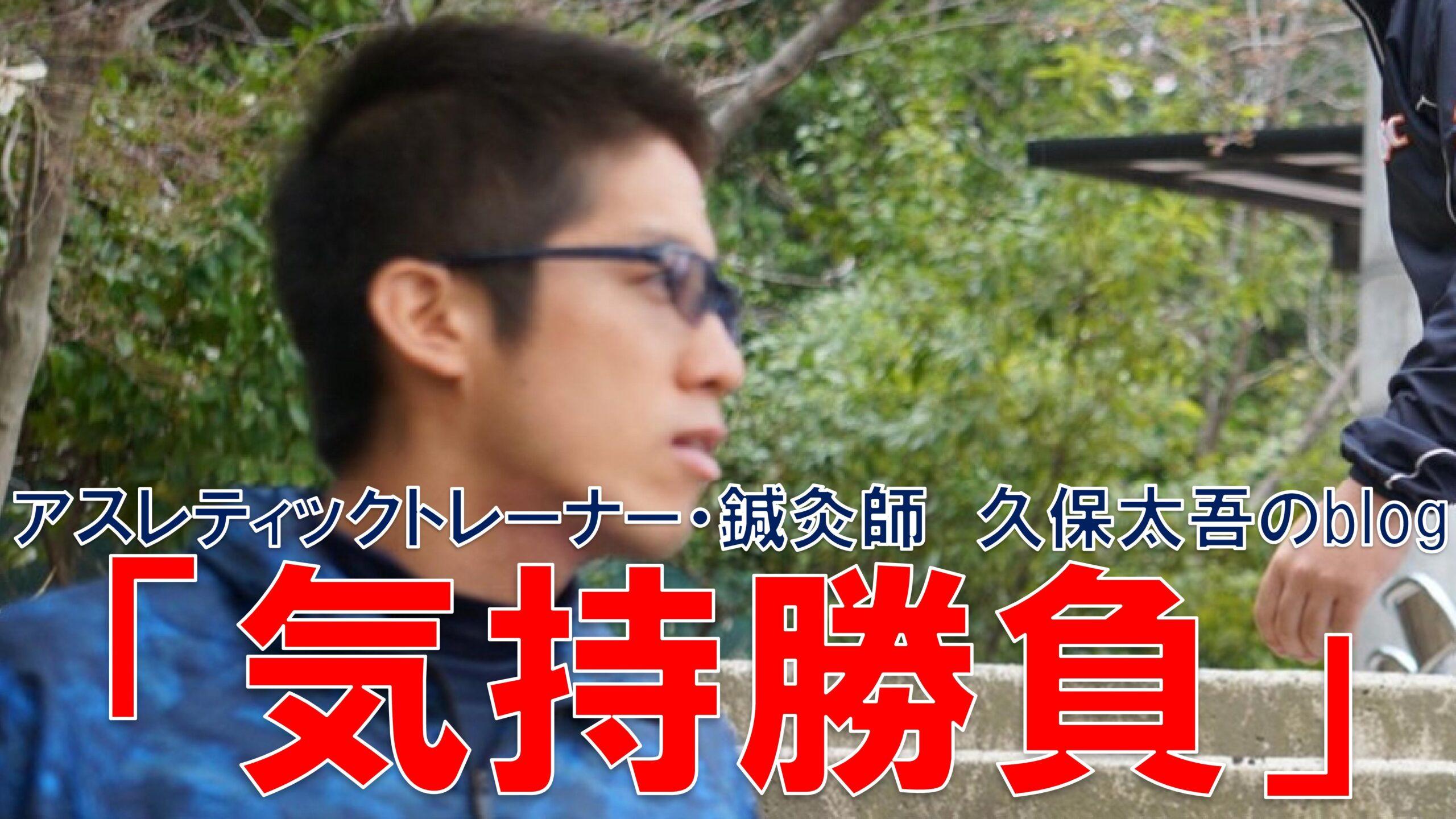 久保太吾(アスレティックトレーナー・鍼灸師)のブログ「気持勝負」